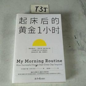 起床后的黄金1小时(风靡日本的1小时习惯改造法,助你成为自律、精进、高效的人。李柘远(哈佛学长LEO)推荐)