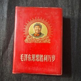 毛泽东思想胜利万岁  一九六九年北京