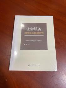 社会服务制度框架构建研究(书衣变色 )
