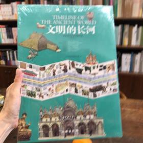 文明的长河:中外文化艺术对照年表(插图本)(全新未拆)