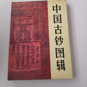 中国古钞图辑(全铜板纸印刷)