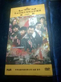 DVD,电视连续剧,永不磨灭的番号,12碟,华录高清正版