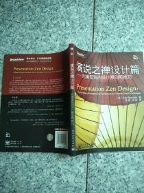 演说之禅设计篇:完美呈现的设计原则和技巧   原版内页干净