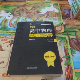 新编高中物理奥赛指导