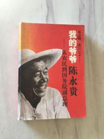 我的爷爷陈永贵:从农民到国务院副总理(陈永贵长子 陈明珠签名 带有陈永贵故居留念印章)