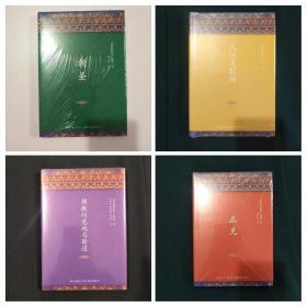 宗萨蒋扬钦哲仁波切作品四册合售:《正见》、《人间是剧场》、《朝圣》、《佛教的见地与修道》