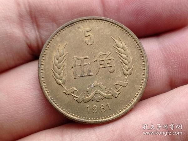 1981年伍角铜币