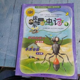 法布尔昆虫记1