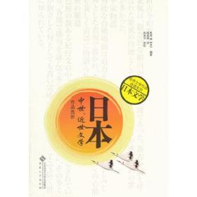 日本中世、近世文学作品选析 (日)恩田满 编著 安徽大学出版社9787566408396正版全新图书籍Book