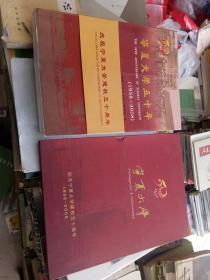 《宁夏大学五十年》《宁夏大学邮册》两本合售100元
