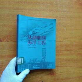 从船舶到海洋工程——上海交通大学校史研究专著系列【馆藏】