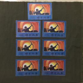 惊弓之鸟(小学语文课本中的历史故事(全7册)合售(32开彩色连环画)(9号箱)