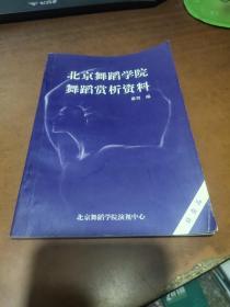 北京舞蹈学院舞蹈赏析资料