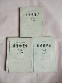 普通物理学:第三版(1.2.3册)