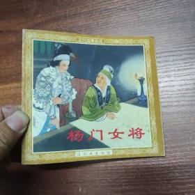 连环画:杨门女将 - 古代故事画库-48开