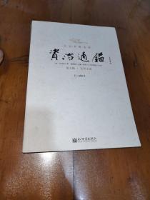 文白对照全译,资治通鉴,第七辑,五代十国(o贰拾)