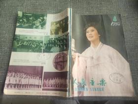 人民音乐 1982年第4.5.6期【3本合售】关键词:朝鲜族女歌唱家金善玉、声乐教育家黄友葵、歌剧《大野芳菲》