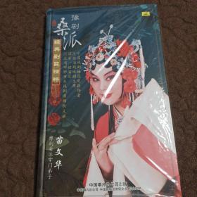 豫剧桑派掌门弟子苗文华(4CD+2DVD)