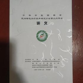 《讲义》中华中医药学会 民间特色诊疗技术研究分会第九次年会 大16开 私藏 书品如图