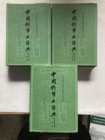 中国钱币大辞典·宋辽西夏金编【辽西夏金卷 南宋卷 北宋卷】三本合售