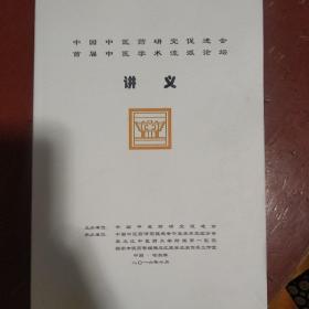 《讲义》中国中医药研究促进会 首届中医学术流派论坛 大16开 私藏 书品如图