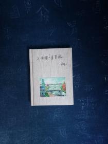 上海滩上旧巢痕(稀见特精装编号钤印)