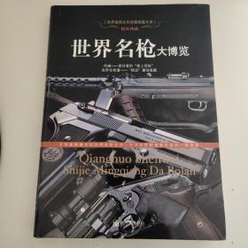 世界名枪大博览