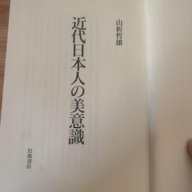 近代日本人の美意識