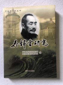 吴锦堂研究 87-33