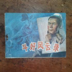 斗奸风云录(老版连环画1984年一版一印)