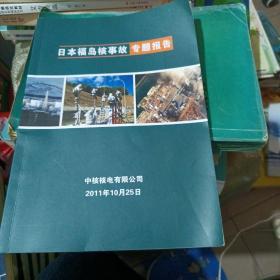 日本福岛核事故专题报告