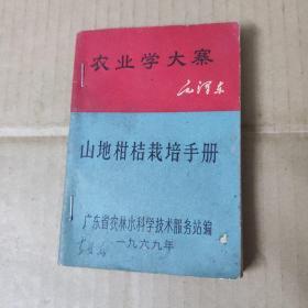 农业学大寨——山地柑桔栽培手册 64开
