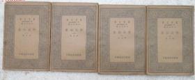 1939年民国万有文库 :李太白集  (全八册)