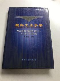 塑料工业手册:热固性塑料加工工艺与设备