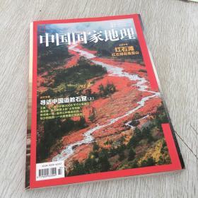 中国国家地理2015年七月