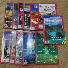中国国家地理2002年1一12期带地图