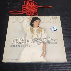 邓丽君 伊丽莎白香港体育馆演唱会 2VCD