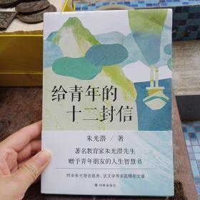 给青年的十二封信(教育部新编初中语文八年级教材指定阅读书目)-