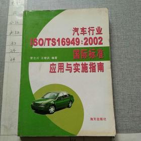 汽车行业ISOTS16949:2002国际标准应用与实施指南