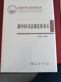 新中国司法制度的基石