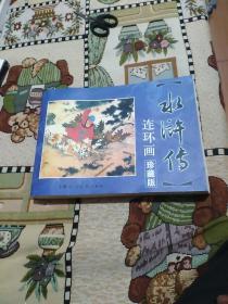 水浒传 连环画珍藏版