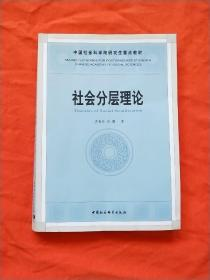 中国社会科学院研究生重点教材系列:社会分层理论