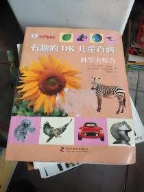 有趣的DK儿童百科:科学大综合