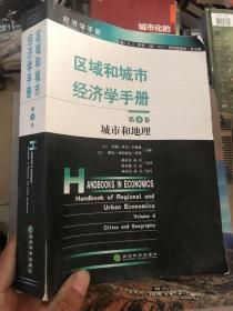区域和城市经济学手册(第4卷)