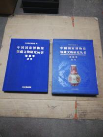 中国国家博物馆馆藏文物研究丛书 瓷器卷 清代
