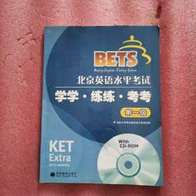 BETS 北京英语水平考试(第1级)学学练练考考