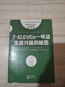 服务的细节105:7-ELEVEn一号店:生意兴隆的秘密