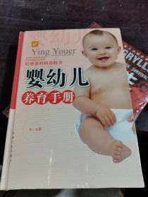婴幼儿养育手册0至6岁