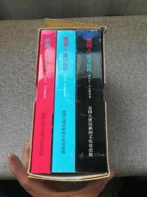 美国人三部曲(开拓历程、建国历程、民主历程)带盒全三册