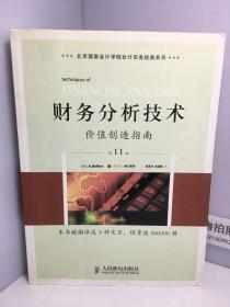 财务分析技术